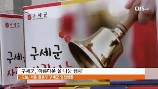 [CBS 뉴스] 구세군 설 나눔 행사..소외된 이웃과 따뜻한 마음 나눠