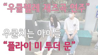 우쿨렐레연주 히비스TV…