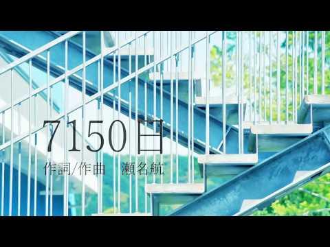 7150日 (Việt Sub)