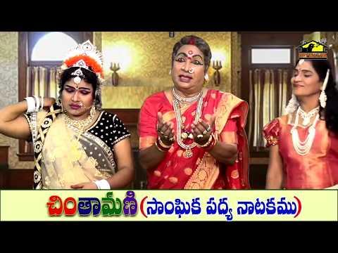 Chinthamani Sanghika Padya Natakam Part 3 || Ratnasri || Subbisetty Natakam || Musichouse27