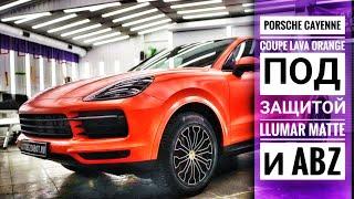 #PorscheCayenneCoupe #LavaOrange — супер цвет под супер защитой #LlumarMatte и #ABZ
