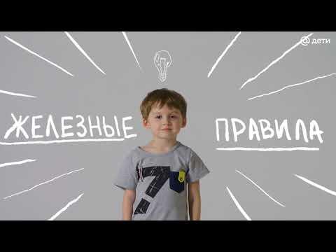 """Что делать, когда остался дома один? Правила детской безопасности"""" от Дети Mail.ru и """"Лиза Алерт"""""""