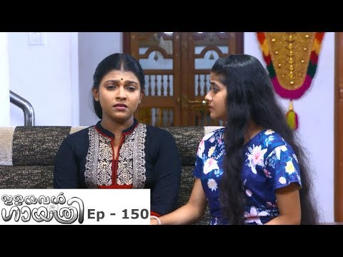 Ilayaval Gayathri | Episode 150 - 23 April 2019 | Mazhavil Manorama