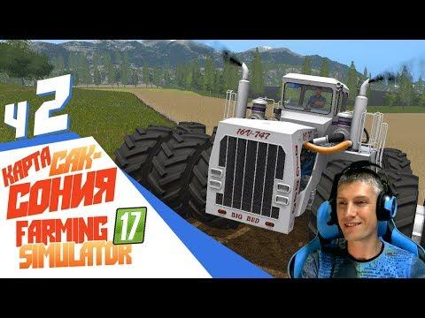 Получить скидку на поле - ч31 Farming Simulator 17из YouTube · Длительность: 25 мин2 с