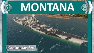 Montana в клановых боях. ✅ World of Warships.
