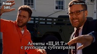 Агенты «Щ.И.Т.» 5 сезон 5 серия - Промо с русскими субтитрами // Agents of SHIELD 5x05 Promo