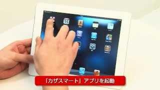 ARアプリ「カザスマート」の使い方 thumbnail