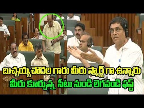 Buggana Rajendra Prasad VS Bucchayya Chowdary Funny Speech At Assembly Budget 2019   Cinema Politics