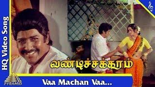 Vaa Machan Video Song |Vandi Chakkaram Tamil Movie Songs | Sivakumar | Silk Smitha | Pyramid Music