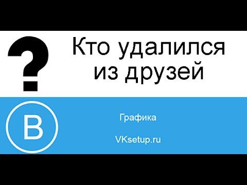 Как посмотреть кто удалился из друзей вконтакте