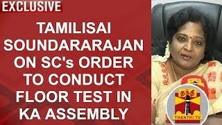 Tamilisai Soundararajan on SC's Order to conduct Floor Test in Karnataka Assembly