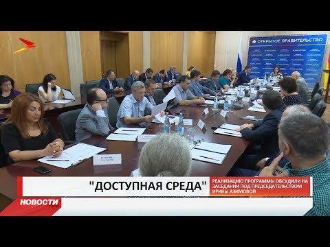 80% объектов социальной инфраструктуры Северной Осетии оборудовали по «Доступной среде»