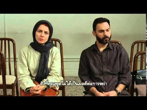 A SEPARATION หนังอิหร่าน