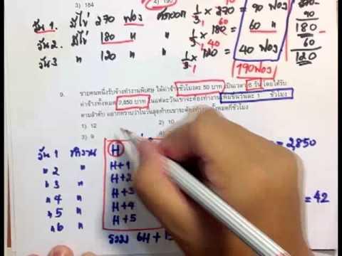 คลิปทำข้อสอบภาค ก 80 ข้อ (คลิปที่ 07-ทำข้อสอบเลขทั่วไป-2)