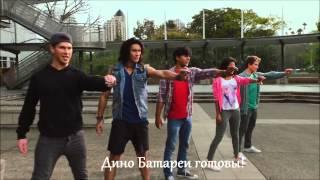 Могучие Рейнджеры Дино Заряд [2015] Трейлер (Русские Субтитры)