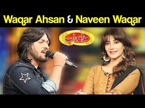 Waqar Ahsan & Naveen Waqar - Mazaaq Raat 23 April 2018 - مذاق رات - Dunya News