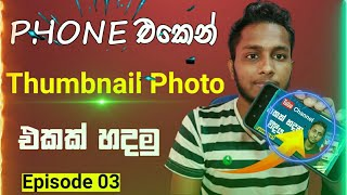 How to create Thumbnails on Your Phone - Sinhala