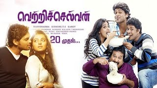 Vetri Selvan | Full Tamil Movie Online | new tamil movie Vetri Selvan hd movie
