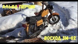 Восход 3м 01 / Мопед Альфа / Подубас от Души 👍👍👍