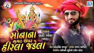 Sona Na Mugat Upar Hirla Jadela | Banti Gora | સોનાના મુગટ ઉપર હીરલા જડેલા | Latest Gujarati Song