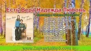 Шиманские  - Есть Вера Надежда Любовь