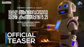 android-kunjappan-version-5-25-launching-teaser-soubin-shahir-ratheesh-balakrishnan-poduval