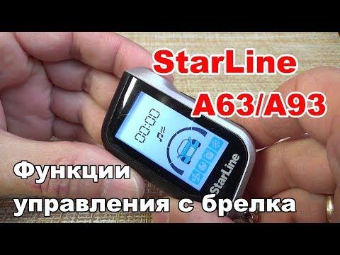 Функции управления с брелка StarLine А63/А93. Как пользоваться сигнализацией Старлайн.