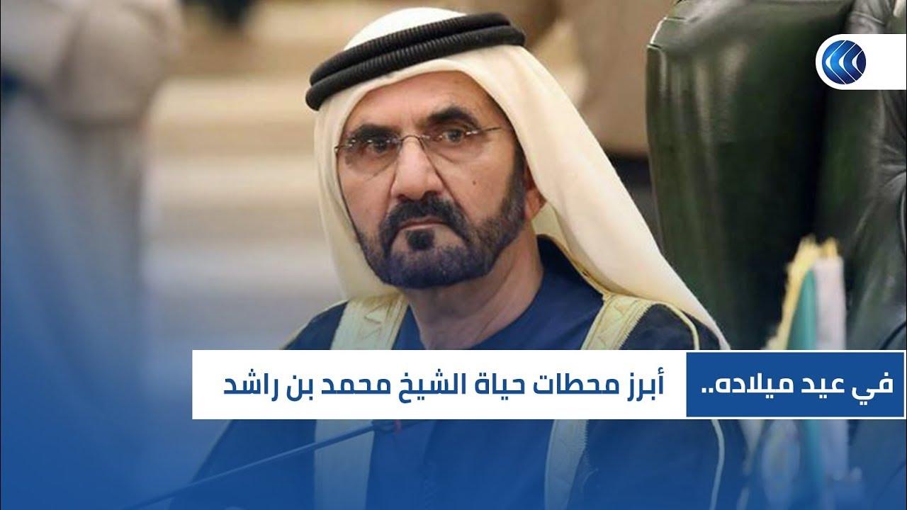 قناة الغد:في عيد ميلاده.. أبرز محطات حياة الشيخ محمد بن راشد آل مكتوم