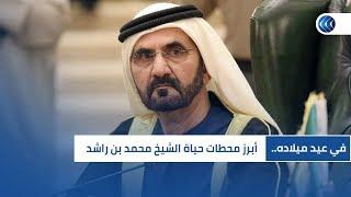 في عيد ميلاده.. أبرز محطات حياة الشيخ محمد بن راشد آل مكتوم