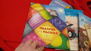 Обзор наших книг на ночь от издательства Энас-книга и замечательного автора Ирины Зартайской