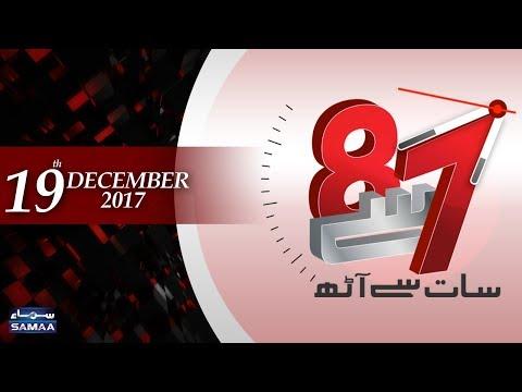 7 Se 8 - SAMAA TV - 19 Dec 2017