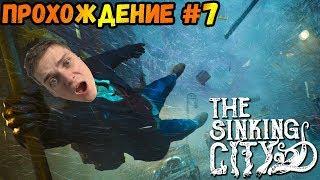 ПЕЧАТЬ,ПРОКЛЯТЫЕ ЗЕРКАЛА И ПОДСТАВНЫЕ БРАТЬЯ►The Sinking City | Прохождение #7