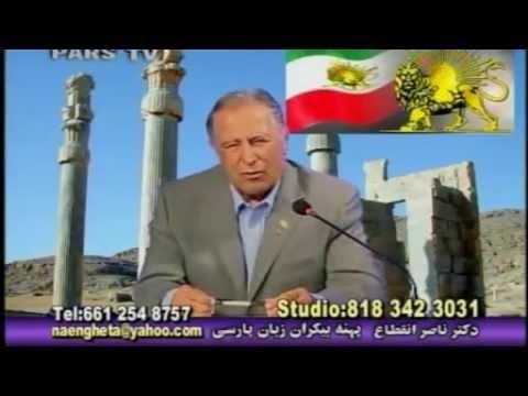 Bahram MOSHIRI, بهرام مشيري « شاه دمکرات ـ دستگيري دکتر مصدق »؛ from YouTube · Duration:  43 minutes 32 seconds