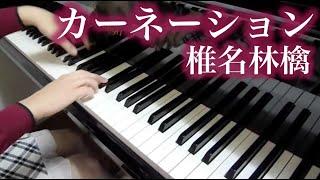 キラキラしてて凄く綺麗だなと思って、頑張って弾いてみました(≧▽≦) 聴...