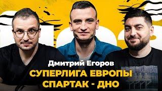 Дмитрий Егоров: Суперлига, день рождения Спартака, Кубок Испании