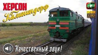 Херсон - Калининдорф. Степные зарисовки южной Украины.