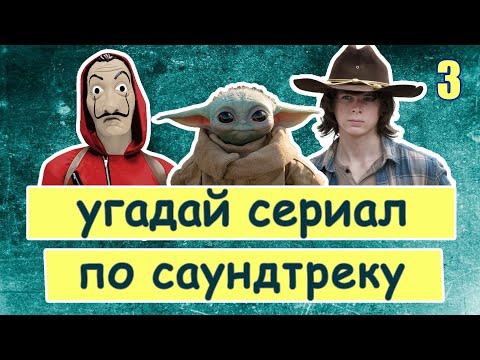 УГАДАЙ СЕРИАЛ ПО САУНДТРЕКУ #3   Саундтреки зарубежных сериалов