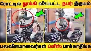 ரோட்டில் தூக்கி வீசப்பட்ட நபர்! இதயம்  பலவீனமானவர்கள் ப்ளீஸ் பாக்காதீங்க | Tamil News |
