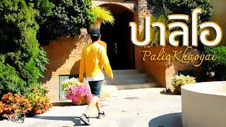 ปาลิโอ เขาใหญ่ Palio Khaoyai เดินเที่ยวชมตลาดสไตล์อิตาลีในไทย อากาศเย็นสบาย by Yapanto