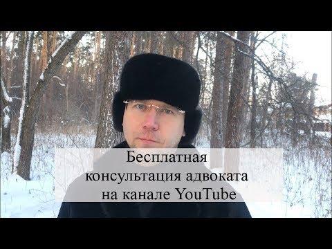 Бесплатная консультация адвоката на канале YouTube,  юридическая консультация: советы адвоката