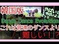 韓国版 Danceエボリューション KPOP踊れた! まさか!?普通のダンスの方が簡単説! SWITCHTV