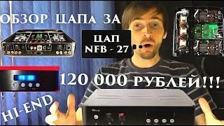 обзор цап nfb 27 за 120 000 рублей