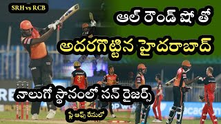 RCB vs SRH Match Highlights | Sunrisers Hyderabad beat Royal Challengers by 5 wickets