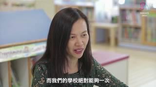 【校長有話兒】救恩學校小學部陳梁淑貞校長 專訪(Part