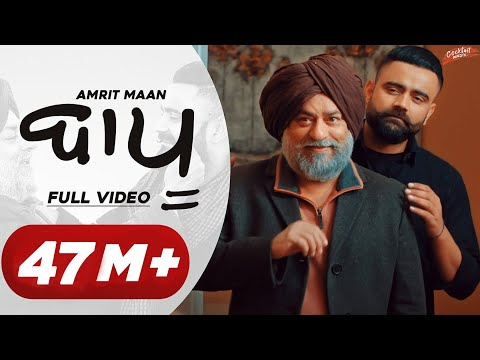 Amrit Maan : Baapu (Official Video) Desi Crew   New Punjabi Songs 2021   Latest Punjabi Songs 2021