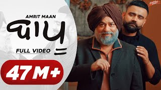 Amrit Maan : Baapu (Official Video) Desi Crew | New Punjabi Songs 2021 | Latest Punjabi Songs 2021