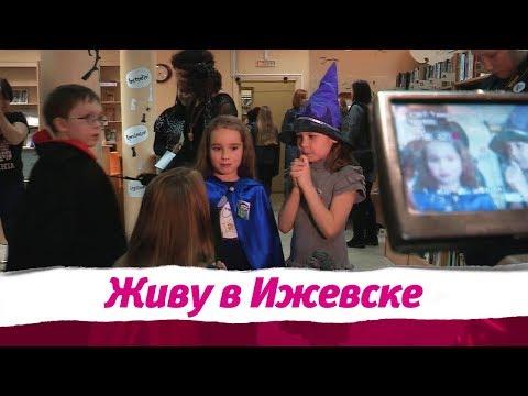 Живу в Ижевске 05.02.2019