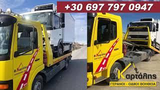 Γερανοί οδική βοήθεια Θεσσαλονίκη Τηλ. 6977970947 - 6973359544 ΚΑΡΤΑΛΗΣ ΘΕΟΦΙΛΟΣ