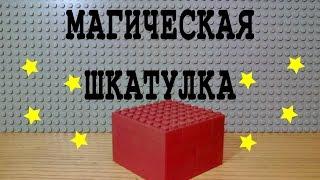 Как сделать МАГИЧЕСКУЮ ШКАТУЛКУ из LEGO