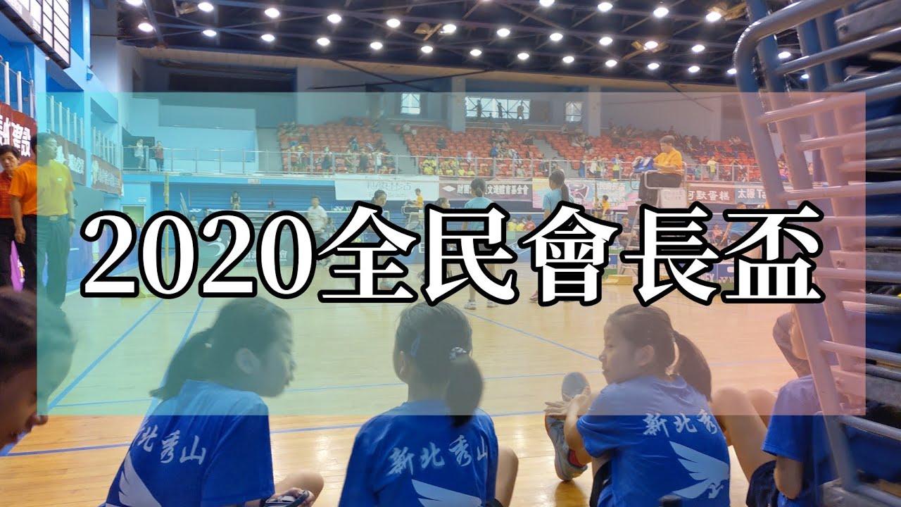 2020 全民會長盃 新北秀山翦影 - YouTube